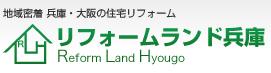 地域密着兵庫・大阪の住宅リフォームのリフォームランド兵庫